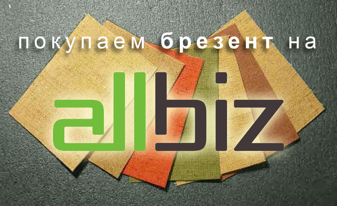 Покупаем брезент в интернет-магазине www.ru.all.biz