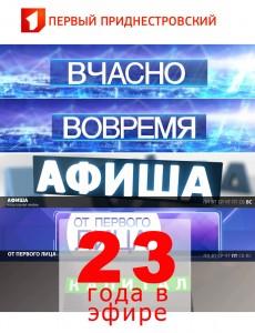 Первый Приднестровский празднует свое 23 летие!