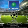 НТВ + получили права на показ матчей Еврокубков до 2018 г.