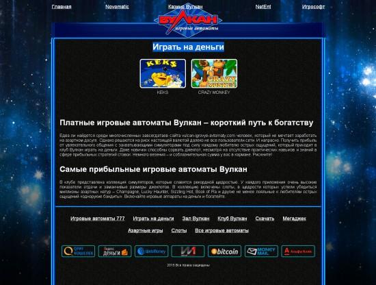 Открытие нового казино Вулкан Ставка