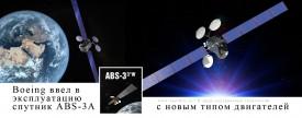 Boeing ввел в эксплуатацию спутник ABS-3A с новым типом двигателей