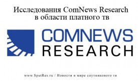 Исследования ComNews Research в области платного тв