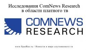 Исследования ComNews Research в области платного тв