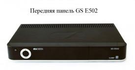 Передняя панель GS E502