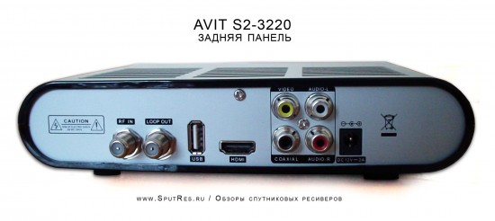 AVIT S2-3220 - цифровой спутниковый приемник - Задняя панель
