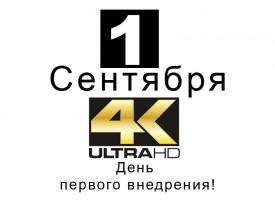 1 сентября: День внедрения 4K