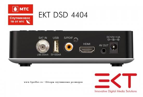 Задняя панель EKT DSD 4404