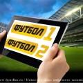 Зрители телеканалов «Футбол 1» / «Футбол 2» теперь могут смотреть трансляции матчей на мобильных устройствах
