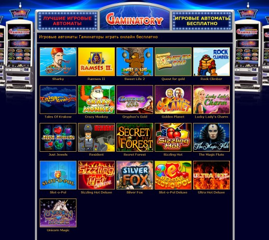 Онлайн-казино Gaminator