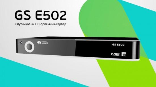 GS E502 спутниковый ресивер приставка приемник