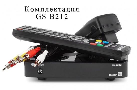 Комплектация HD-ресивера GS-b212