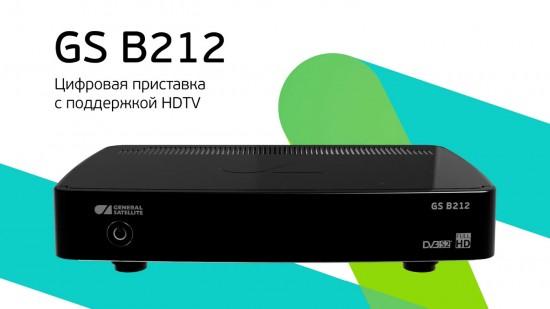 GS В212 - спутниковый HD ресивер приставка тюнер