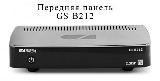 Передняя панель HD-ресивера GS-b212