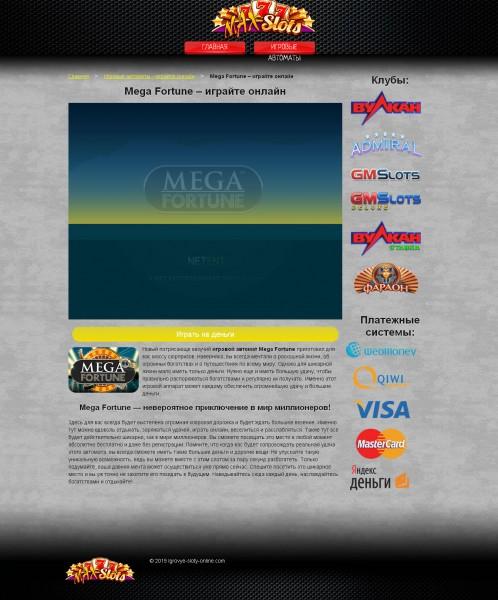 Причины играть в Mega Fortune