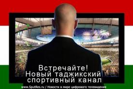 Встречайте! Новый таджикский спортивный канал