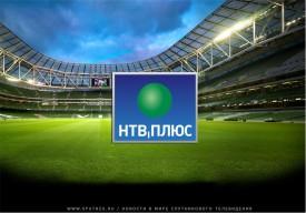 НТВ-Плюс будет показывать матчи Чемпионата России по футболу
