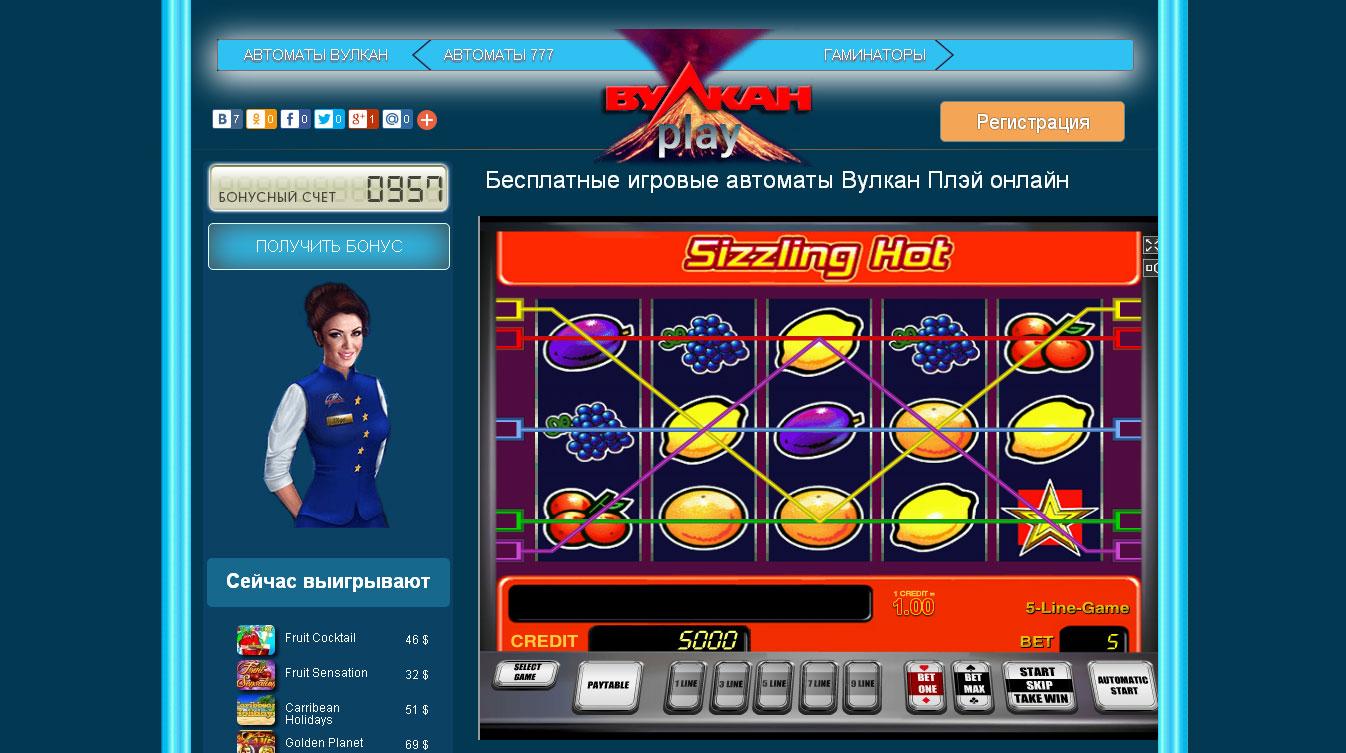 развивайте свою интуицию, благодаря игровому автомату Sizzling Hot от Вулкан плей