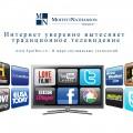 Интернет уверенно вытесняет традиционное телевидение