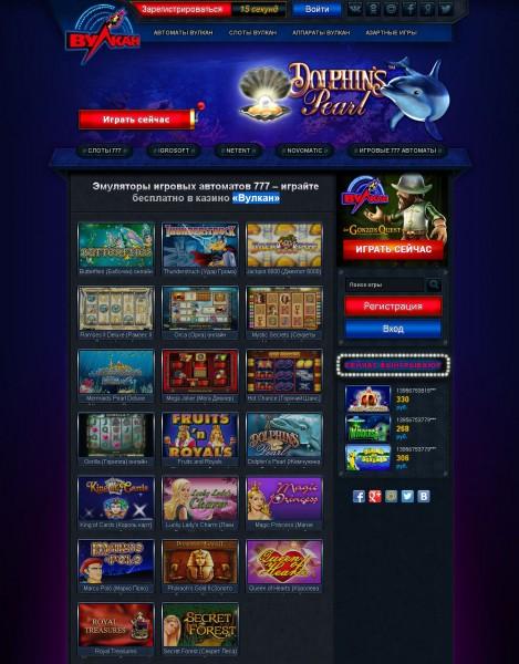 Готов себя протестировать на игровых эмуляторах в казино «Вулкан»?