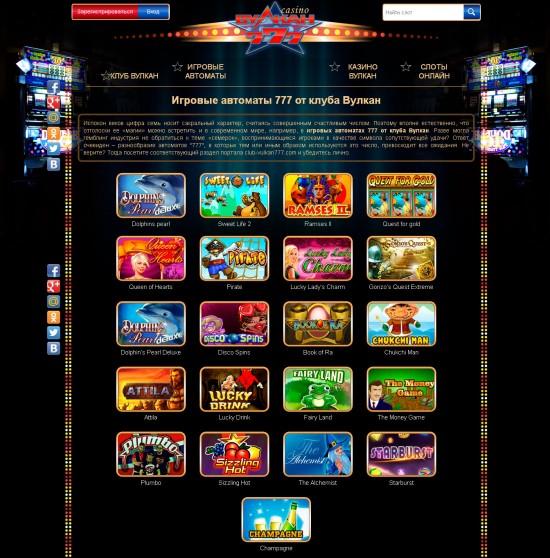 играть в игровые автоматы вулкан 777