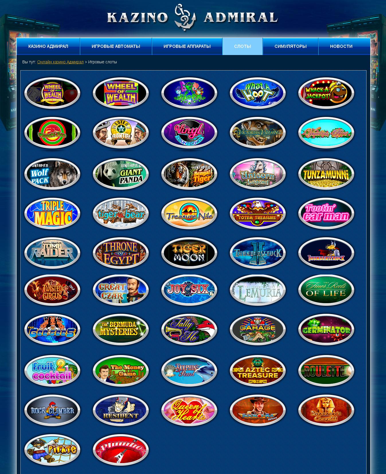 Играть в игровые автоматы и рулетку в Адмирале на деньги