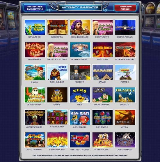 Почему выбирают игровые автоматы Гаминатор?