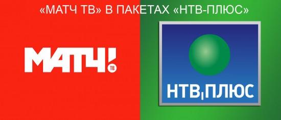 «Матч ТВ» в пакетах «НТВ-Плюс»