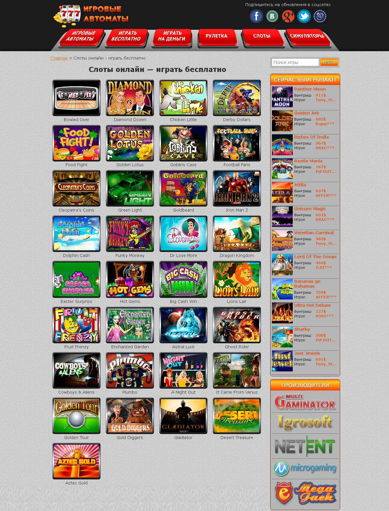 Игровые автоматы 777 – бесплатно онлайн!