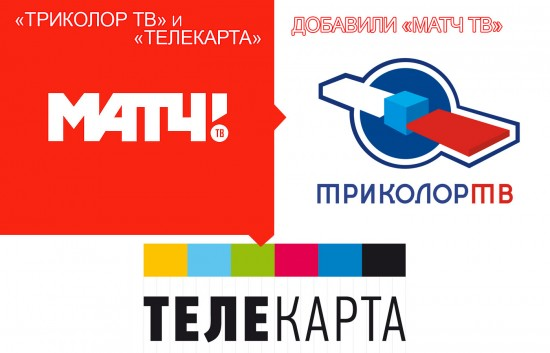 «Триколор ТВ» и «Телекарта» добавили «Матч ТВ»