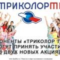 Абоненты «Триколор ТВ» могут принять участие в двух новых акциях