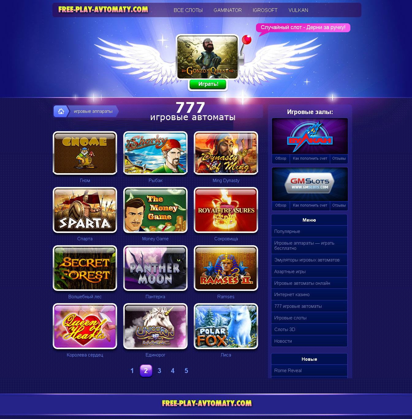 Играть бесплатно в слоты игровые автоматы