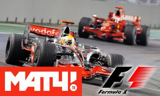 «Формула 1» на «Матч ТВ»