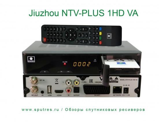Спутниковый ресивер Jiuzhou NTV-PLUS 1HD VA терминал приставка