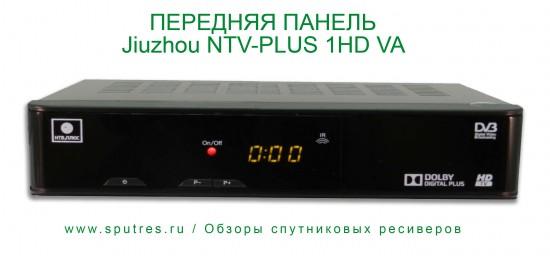 Передняя панель Jiuzhou NTV-PLUS 1HD VA
