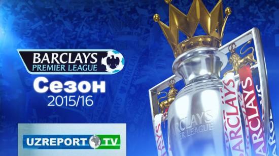 UZREPORT TV будет показывать матчи Английской Премьер-лиги