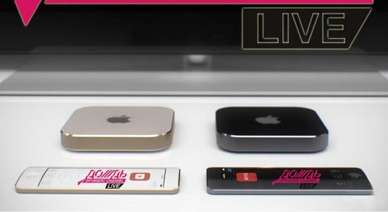 Телеканал «Дождь» выпустил приложение для Apple TV 4.0