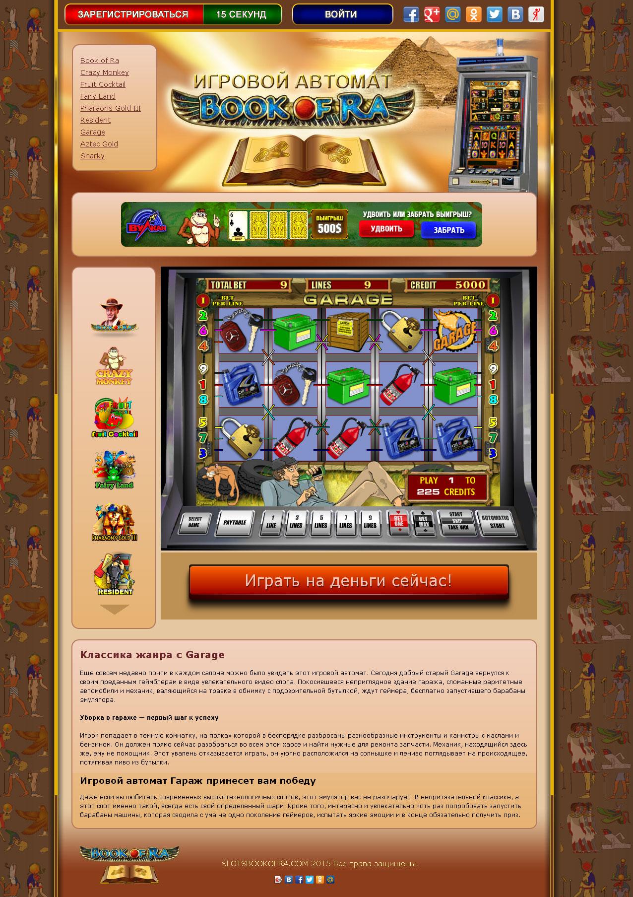 Игровой автомат Гараж принесет вам победу