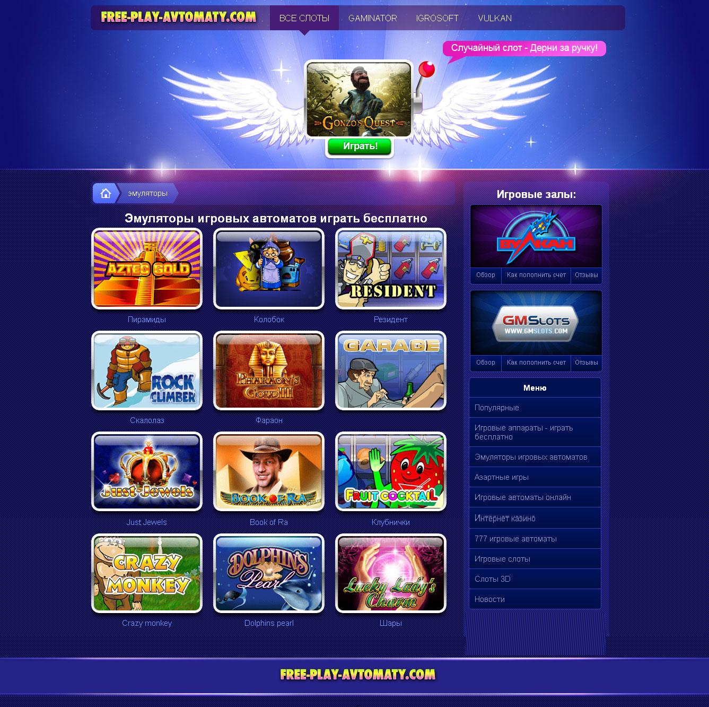Эмуляторы игровых автоматов бесплатно