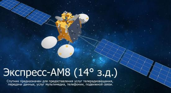 Спутник связи «Экспресс-АМ8» переведен в рабочую позицию