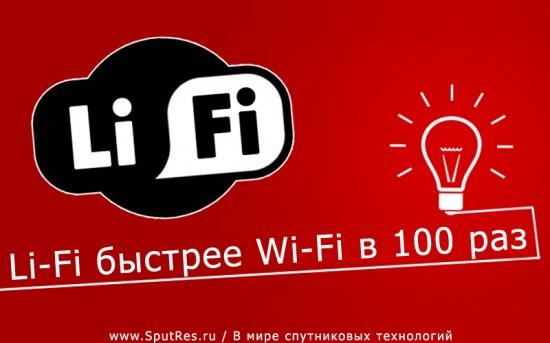 Li-Fi интернет оказался более скоростным чем Wi-Fi