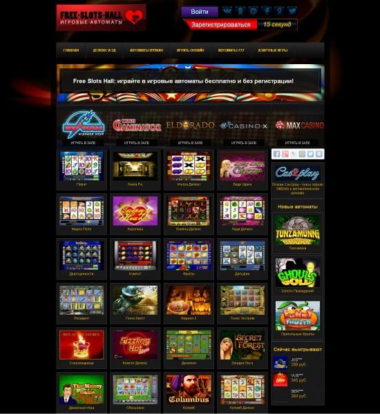 free slot hall
