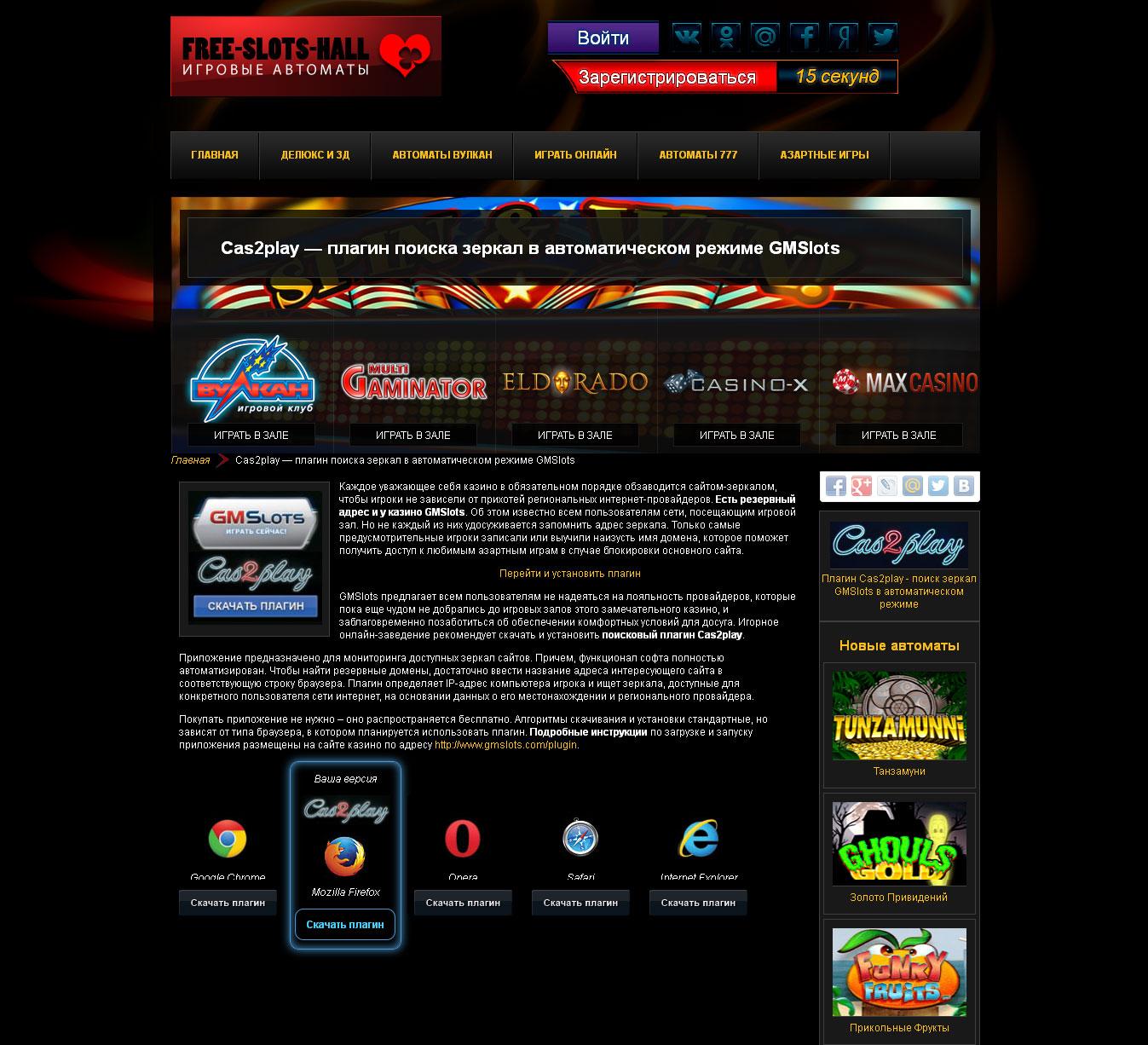 игровые автоматы онлайн прямо сейчас