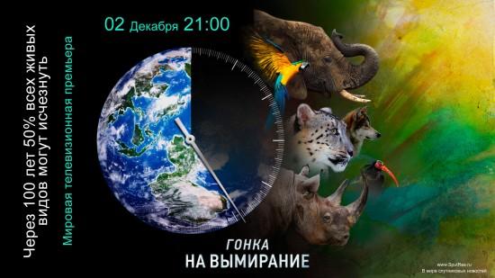 Discovery Channel покажет премьеру фильма «Гонка на вымирание»