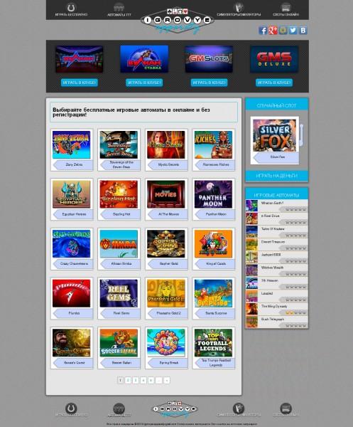 Играйте в бесплатные игровые автоматы в онлайне