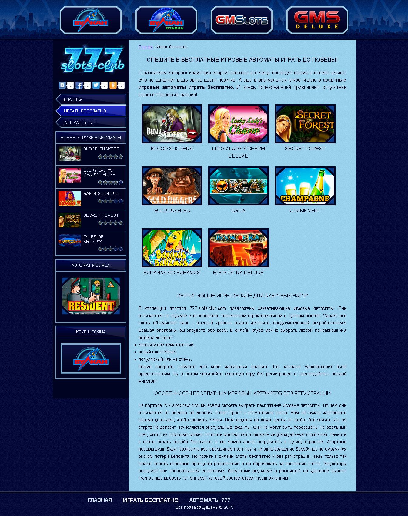 Бесплатные игровые автоматы - играем по максимому