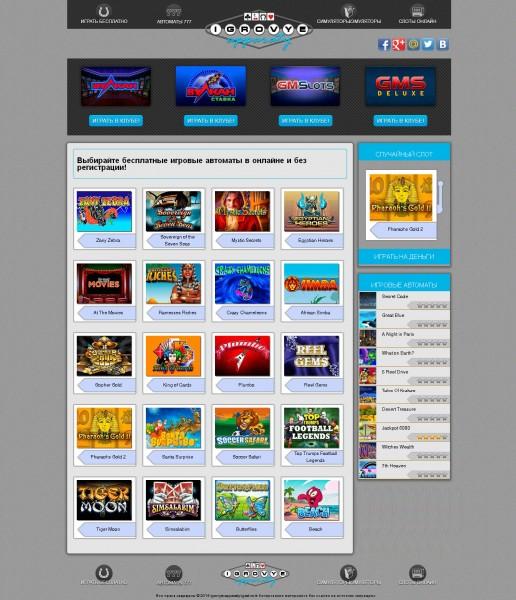 бесплатные игровые автоматы в онлайне и без регистрации