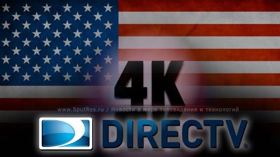 К 2016 году Америка запустит полноценное вещание в 4К