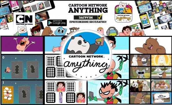 Cartoon Network запускает всеохватывающее приложение