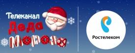 Телеканал Деда Мороза будет транслироваться Ростелекомом