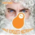 «Сарафан» подготовил интересную новогоднюю программу